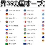 ワールドベンチャーズの日本上陸