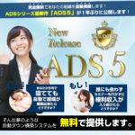 村井よしあき氏のADS5について